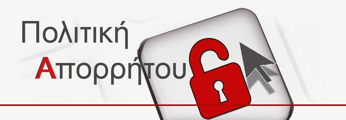 Πολιτική Απορρήτου - brandphones.gr